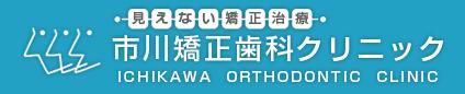市川矯正歯科クリニック