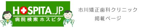 病院検索 ホスピタ