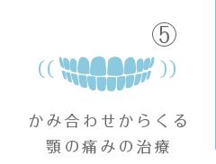 噛み合わせから来る顎の痛みの治療